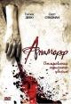 Смотреть фильм Анаморф онлайн на Кинопод бесплатно