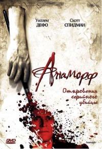 Смотреть Анаморф онлайн на Кинопод бесплатно