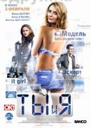 Смотреть фильм Ты и я онлайн на KinoPod.ru бесплатно