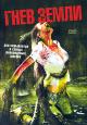 Смотреть фильм Гнев земли онлайн на Кинопод бесплатно