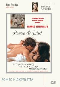 Смотреть Ромео и Джульетта онлайн на КиноПоиске бесплатно