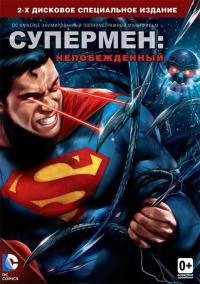 Смотреть Супермен: Непобежденный онлайн на Кинопод бесплатно