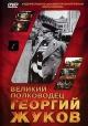 Смотреть фильм Великий полководец Георгий Жуков онлайн на Кинопод бесплатно
