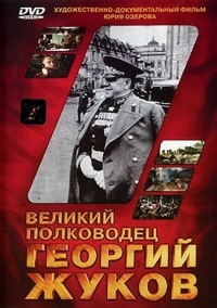 Смотреть Великий полководец Георгий Жуков онлайн на Кинопод бесплатно