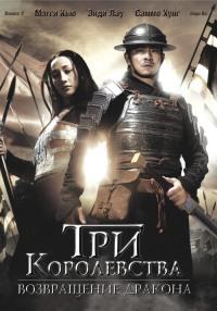 Смотреть Три королевства: Возвращение дракона онлайн на Кинопод бесплатно