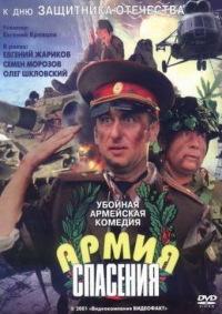 Смотреть Армия спасения онлайн на KinoPod.ru бесплатно