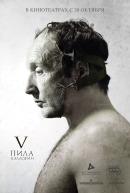 Смотреть фильм Пила 5 онлайн на KinoPod.ru платно