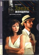 Смотреть фильм Запах женщины онлайн на KinoPod.ru бесплатно