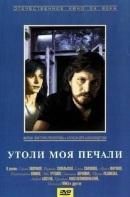 Смотреть фильм Утоли моя печали онлайн на Кинопод бесплатно