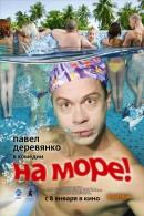 Смотреть фильм На море! онлайн на KinoPod.ru платно