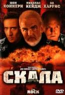 Смотреть фильм Скала онлайн на Кинопод бесплатно