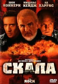 Смотреть Скала онлайн на KinoPod.ru бесплатно