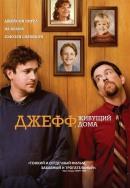 Смотреть фильм Джефф, живущий дома онлайн на KinoPod.ru платно