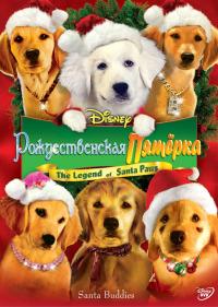 Смотреть Рождественская пятерка онлайн на Кинопод бесплатно