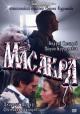 Смотреть фильм Масакра онлайн на Кинопод бесплатно