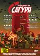 Смотреть фильм Экспедиция на Сатурн онлайн на Кинопод бесплатно
