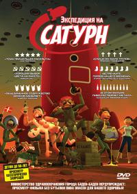 Смотреть Экспедиция на Сатурн онлайн на Кинопод бесплатно