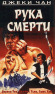Смотреть фильм Рука смерти онлайн на KinoPod.ru бесплатно