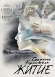 Смотреть фильм Ефросинья Керсновская: Житие онлайн на Кинопод бесплатно