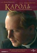 Смотреть Кароль. Человек, ставший Папой Римским онлайн на Кинопод бесплатно
