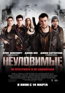 Смотреть фильм Неуловимые онлайн на KinoPod.ru платно