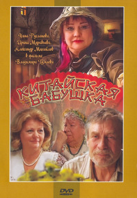 Смотреть Китайская бабушка онлайн на KinoPod.ru бесплатно