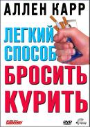 Смотреть фильм Легкий способ бросить курить Аллена Карра онлайн на KinoPod.ru платно