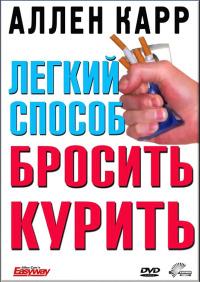 Смотреть Легкий способ бросить курить Аллена Карра онлайн на Кинопод бесплатно