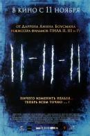 Смотреть фильм 11-11-11 онлайн на Кинопод бесплатно