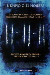 Смотреть 11-11-11 онлайн на Кинопод бесплатно