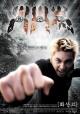 Смотреть фильм Вулканический удар онлайн на Кинопод бесплатно