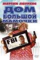 Смотреть фильм Дом большой мамочки онлайн на Кинопод бесплатно