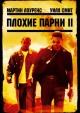 Смотреть фильм Плохие парни 2 онлайн на Кинопод бесплатно