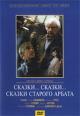 Смотреть фильм Сказки... сказки... сказки старого Арбата онлайн на Кинопод бесплатно