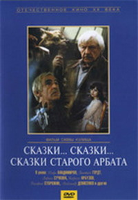 Смотреть Сказки... сказки... сказки старого Арбата онлайн на Кинопод бесплатно