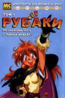 Смотреть фильм Рубаки онлайн на KinoPod.ru бесплатно
