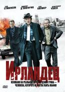 Смотреть фильм Ирландец онлайн на KinoPod.ru бесплатно