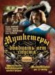 Смотреть фильм Мушкетеры 20 лет спустя онлайн на Кинопод бесплатно