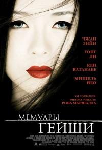 Смотреть Мемуары гейши онлайн на Кинопод бесплатно