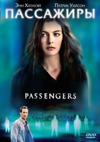 Смотреть Пассажиры онлайн на Кинопод бесплатно