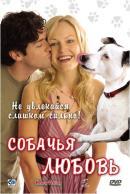 Смотреть фильм Собачья любовь онлайн на KinoPod.ru бесплатно