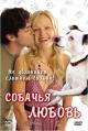 Смотреть фильм Собачья любовь онлайн на Кинопод бесплатно