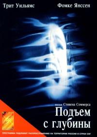 Смотреть Подъем с глубины онлайн на KinoPod.ru бесплатно