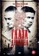 Смотреть фильм Глаза дракона онлайн на KinoPod.ru бесплатно