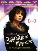 Смотреть фильм Завтрак на Плутоне онлайн на KinoPod.ru бесплатно