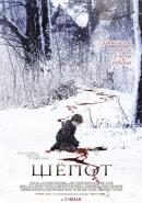 Смотреть фильм Шёпот онлайн на KinoPod.ru бесплатно