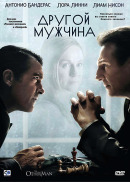 Смотреть фильм Другой мужчина онлайн на KinoPod.ru платно