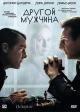 Смотреть фильм Другой мужчина онлайн на Кинопод бесплатно