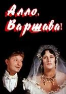 Смотреть фильм Алло, Варшава! онлайн на Кинопод бесплатно