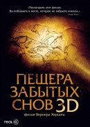 Смотреть фильм Пещера забытых снов онлайн на Кинопод бесплатно